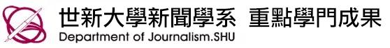 世新大學新聞系 重點學門成果