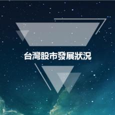 台灣股市探勘