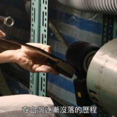 「製鞋王國」盛名 淪為夕陽產業