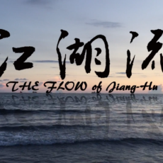 【臺中江湖流】C-BLOCK The flow of Jiang-Hu Cover