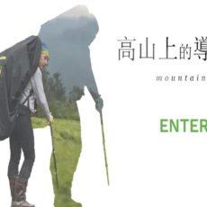 民眾挑戰登百岳 揹工隨行不可或缺