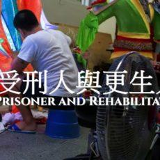 全台監獄超收嚴重  6成囚犯只能睡地板
