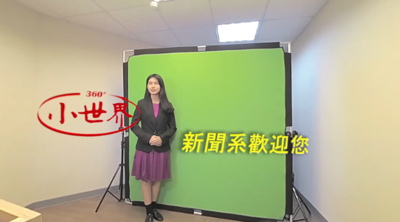 【360度】世新大學新聞學系虛擬攝影棚介紹