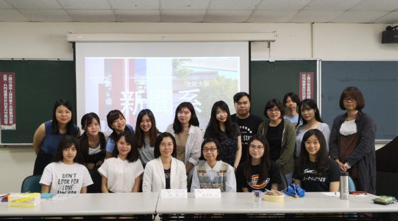 香港浸會大學蒞臨世新新聞 進行多媒體數據新聞交流