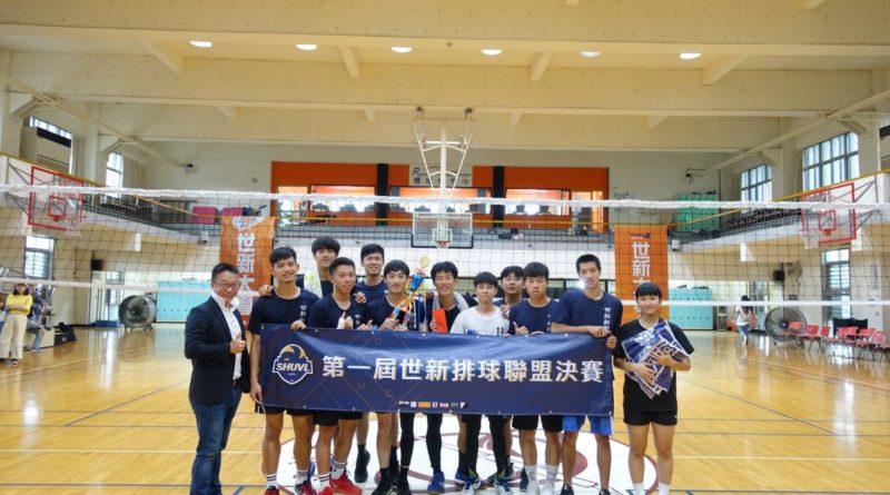 賀!新聞系男排勇奪第一屆世新排球聯盟冠軍