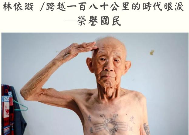 賀!2019全國高中職大專院校攝影比賽 林依璇同學榮獲優選