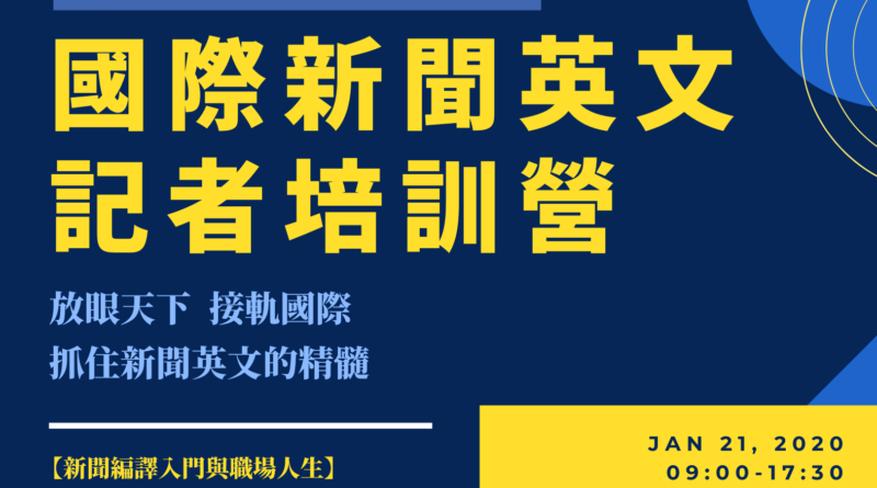 世新大學新聞學系【國際新聞英文記者培訓營】報名表(108/12/31中午12時報名截止)