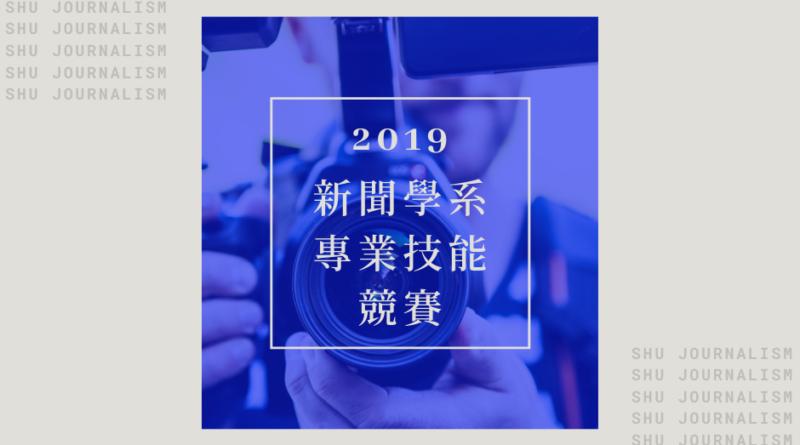 世新大學新聞學系2019新聞學系專業技能競賽(徵件日期:2019年12月24日至2020年1月3日中午12點)