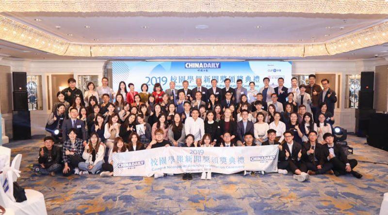 恭喜 新聞系同學參加中國日報2019校園學報新聞獎 獲獎連連