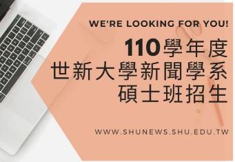 世新大學110學年度新聞學系碩士班招生