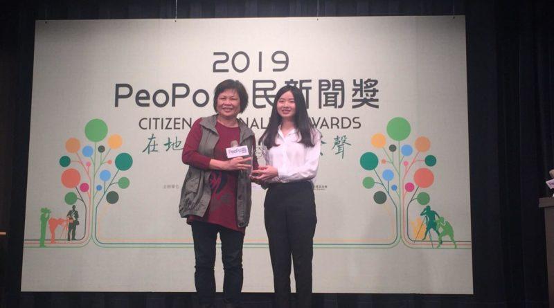 恭喜 新聞系同學參加2019 PeoPo公民新聞獎 表現優異