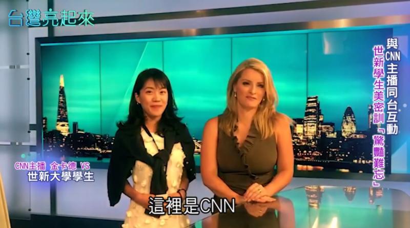 新聞系納入CNN素材教學!三立<台灣亮起來>報導