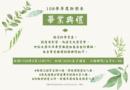 108學年度系級畢業典禮(6/10/更新)