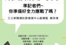 【109-1 新聞系系周會於12/2(三)13:00-15:00大禮堂舉行】
