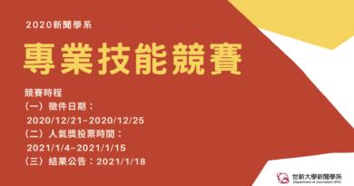 2020新聞學系專業技能競賽結果公告,恭喜得獎同學!