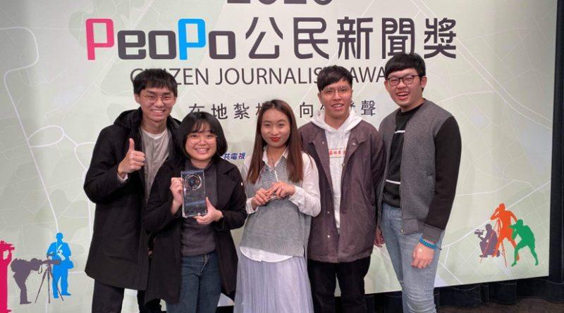 【狂賀!!】2020 PEOPO公民新聞獎得獎名單揭曉新聞系勇奪1優勝1特別獎