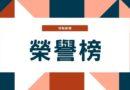賀!2021中正新傳獎 新聞系榮獲【最佳原住民影音新聞報導】