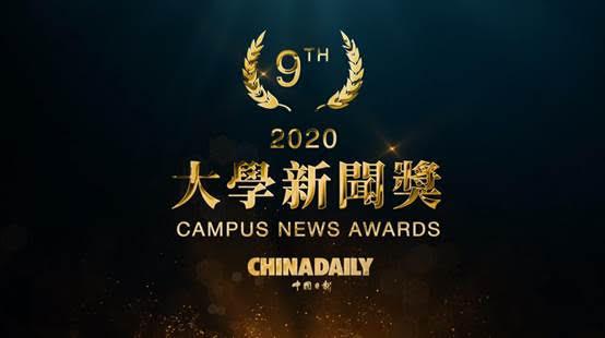 新聞系再創佳績 抱回中國日報大學新聞獎2亞軍4季軍 獲獎數全台第一