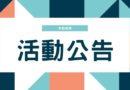 【學務處生輔組】獎學金申請截止日為110年5月18日(二),請符合資格同學踴躍申請。