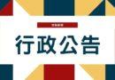 【傳院公告】成露西紀念獎學金開始申請囉!(截止時間3/26下午5點)