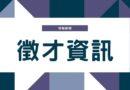 【新媒體部徵才】六大國際影視傳播有限公司