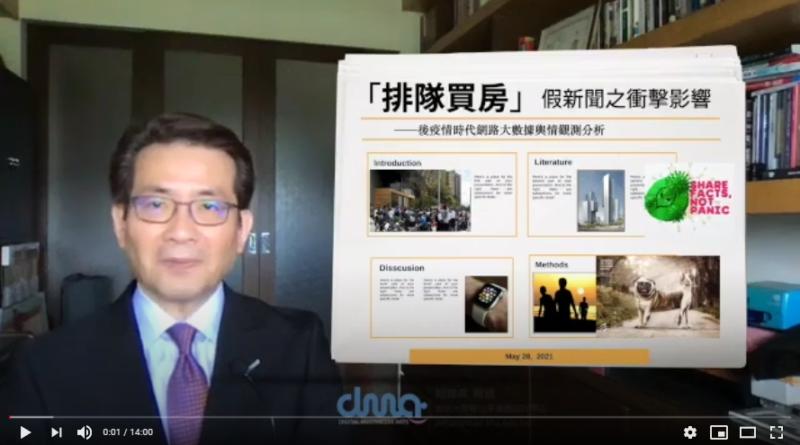 疫情下的媒體反思—台灣防疫失守與社群罷免