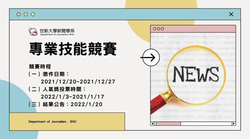 【大一新生限定】2021新聞學系專業技能競賽(徵件日期:2021年12月20日至2021年12月27日中午12點)